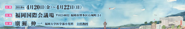 プログラム | 第121回日本小児科学会学術集会【2018年4月20日(金 ...