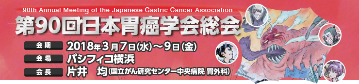 90th Annual Meeting of the Japanese Gastric Cancer Association