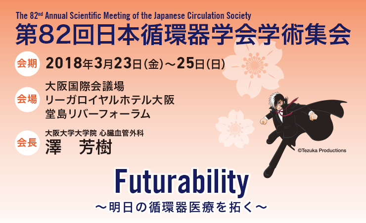 The 82nd Annual Scientific Meeting of the Japanese Circulation Society,
