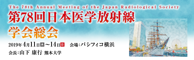 The 78th Annual Meeting of the Japan Radiological Society