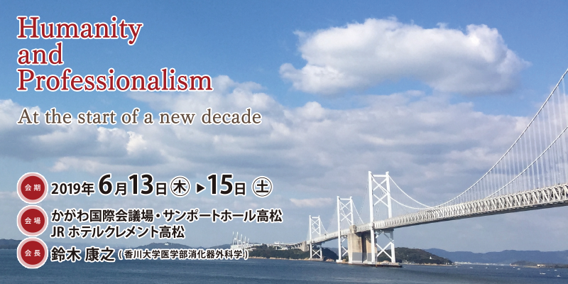 Date:June 13 (Thu) – 15 (Sat), 2019 Venue:Kagawa International Conference Hall, Sunport Hall Takamatsu,JR Hotel Clement Takamatsu