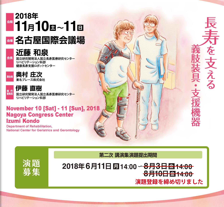 第34回日本義肢装具学会学術大会...